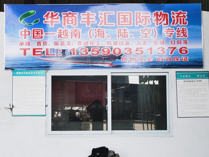 布料/布匹/面料/纱线/纺织品出口越南物流专线